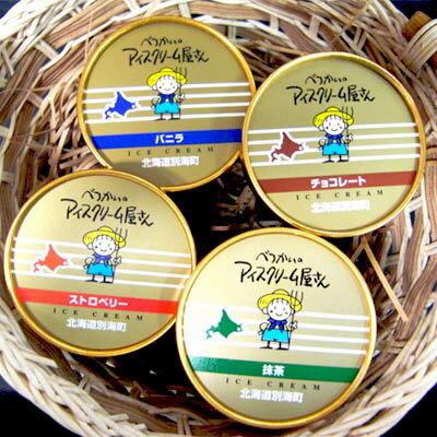 北海道別海町【べつかい乳業興社】★べつかいのアイスクリーム屋さん 120ml×12個 【送料無料】※メーカー直送ですので他の商品と同梱、代引き配送もできませんのでご了承下さい。沖縄・離島はお届けできない場合があります。【RCP】【マラソン201408_送料込み】