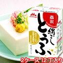 【送料無料】12個セット森永の絹ごしとうふ 290g(長期保...