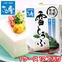 【送料無料】さとの雪食品 雪とうふ 200g × 12個 ※...