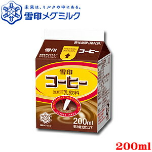 雪印コーヒー 200ml (クール便でお届けします。) 【コーヒー】【雪印】【ゆきこたん】【あの花】【RCP】