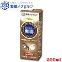 MEGMILKおいしい珈琲カフェオレ 200ml 【雪印】【コーヒー】【メグミルク】【RCP】