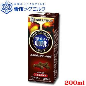 MEGMILKおいしい珈琲オリジナル 200ml 18本セット ※ただし離島・沖縄は別途料金が必要となります。【雪印】【コーヒー】【メグミルク】【RCP】