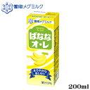 ばななオ・レ LL200ml 【雪印】【メグミルク】【ミルク】【バナナ】【RCP】