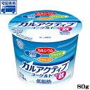 【雪印メグミルク】カルアクティブヨーグルト 80g ×7個 【低脂肪】【カルシウム】【鉄分】【MBP】【RCP】