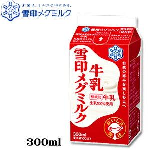 メグミルク(300ml) 【牛乳】【メグまごころ製法】【生乳100%】【RCP】