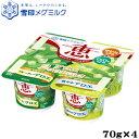【ガセリ菌】 ナチュレ 恵 megumi アロエ 2つのおいしさ  70g×4