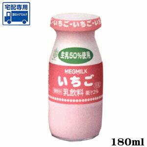 【雪印メグミルク】雪印メグミルク いちご牛乳 180ml 【RCP】