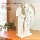 信じる心 天使 エンジェル 像 天使 エンジェル angel 置き物 オブジェ 彫刻 レイクサイドクリスマス Lakeside Christmas お祝い 記念日 プレゼント ギフト 75646