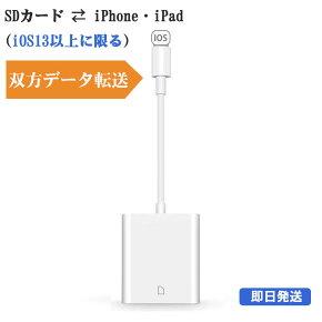 Lightning SDカードカメラリーダー iPhone iPad 専用 iPhone12/11/11pro/X/XS/XR/8 plus/8/7/7plus/6/6s/6s plus/5s対応 高速な写真転送 iPhone SDカードリーダー