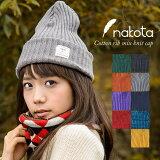 Nakota (ナコタ) コットン リブミックス ニットキャップ ニット帽 帽子 日本製 コットン100%ふんわり柔らか窮屈じゃない被り心地。いつでも頼りになる日本製ニット帽。 ニ