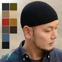 Nakota ( ナコタ ) シームレス コットン イスラム帽 イスラムワッチキャップ 日本製 帽子