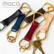 moca (モカ) レザー キーホルダー 日本製 使うほどに心を満たしてくるヌメ革と真鍮。大切な鍵をアクセサリーに変えるキーホルダー 金具 真鍮 パーツ メンズ 革 ベルトループ プレゼント