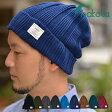 Nakota (ナコタ) コットンリブ ニットキャップ 日本製 帽子 ニット帽 コットン100% ワッチキャップ カタチと被り心地とプライスの3拍子備わる納得のいく新定番を作りました。 ビーニー メンズ レディース 男女兼用 春 夏 秋 冬