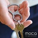 moca(モカ) KARABINER カラビナ キーホルダーシンプルだけど存在感。カラビナタイプのキーホルダー。 カラビナ フック 鍵 収納 日本製 ステンレス 真鍮 アルミ アウトドア メンズ プレゼント 贈り物 ギフト