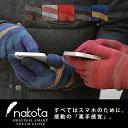 Nakota ( ナコタ ) スマートタッチグローブ 手袋 スマホ対応すべてはスマホのために。感動の「素手感覚」。 スマートフォン 手袋 タッチパネル 五本指手袋 防寒 キッズ メンズ レディース 小物 冬 プレゼント 男女兼用