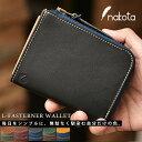 楽天NakotaNakota(ナコタ)L ZIP WALLET BUTTERO L字 ラウンドジップ 財布 日本製 レザー ウォレット ブッテロ毎日をシンプルに、無駄なく馴染む自分だけの色。 本革 L字 ファスナー 二つ折り 小物 メンズ レディース 革小物