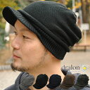 Knit hat knit casquette sweat perspiration deodorization fast-dry くしゅくしゅっ beauty silhouette made in casquette hat watch cap Japan with the dralon gong Ron cotton polo mesh cap saliva!