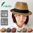 【期間限定★送料無料】nakota(ナコタ) 折りたためる ミックスペーパーハット 中折れ帽子 ストローハット 子供から大人まで5サイズ UVカット