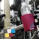 moca モカ カップホルダー 【 Lサイズ 】 ドリンクホルダー