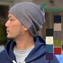 Nakota (ナコタ) アウトラストリブ ワッチキャップ 帽子 日本製 ニット帽 柔らか素材と優しい被り心地と美シルエット。 ビーニー ニット 大きいサイズ メンズ レディース ニットキャップ 春 夏 秋 冬
