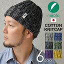 nakota ナコタ エクストラコットン ローゲージ ニットキャップ ニット帽 帽子 日本製 メンズ レディース