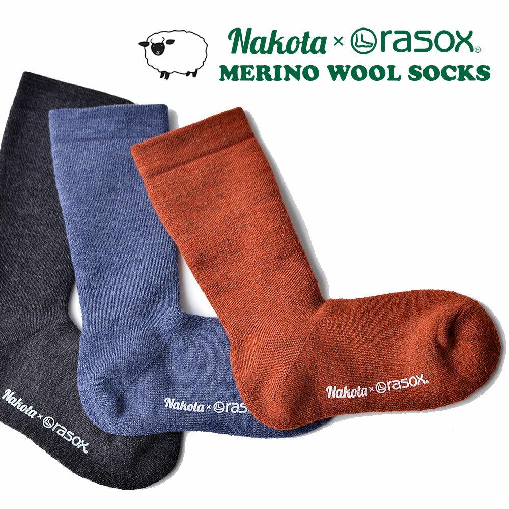 nakota × rasox ナコタ ラソックス メリノウールソックス 靴下
