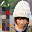 ショッピングニットキャップ nakota (ナコタ) ウール ケーブル編み ニットキャップ 帽子 ニット帽 誰もが似合うニット帽が完成しました。 ニット ハンドメイド アラン編み 男女兼用 レディース メンズ 冬 大きいサイズ