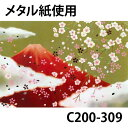 【和風クリスマスカード】赤富士にしだれ桜5枚セット【メール便対応商品】海外向け クリスマス 日本 ジャパン 和 和雑貨 02P03Dec16