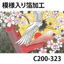 【和風クリスマスカード】大鶴の舞い絵巻物5枚セット【メール便対応商品】海外向け クリスマス 日本 ジャパン 和 和雑貨 02P03Dec16