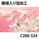 【和風クリスマスカード】春霞 群鶴の舞い5枚セット【メール便対応商品】海外向け クリスマス 日本 ジャパン 和 和雑貨