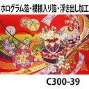 【高級和風クリスマスカード】毬づくし結び模様5枚セット【メール便対応商品】海外向け クリスマス 日本 ジャパン 和 和雑貨 02P03Dec16