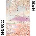 NEW♪【和風クリスマスカード】春風と富士山 5枚セット【メール便対応商品】海外向け クリスマス 日本 ジャパン 和 和雑貨 02P03Dec16