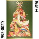 NEW♪【和風クリスマスカード】雅ツリー 5枚セット【メール便対応商品】海外向け クリスマス 日本 ジャパン 和 和雑貨 02P03Dec16