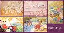 特選和風クリスマスカード2016Bセット【メール便対応商品】海外向け クリスマス 日本 ジャパン 和 和雑貨
