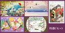 特選和風クリスマスカード2016Cセット【メール便対応商品】海外向け クリスマス 日本 ジャパン 和 和雑貨
