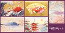 特選和風クリスマスカード2016Dセット【メール便対応商品】海外向け クリスマス 日本 ジャパン 和 和雑貨