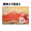 クリスマスカード 和風 赤富士と金波 牡丹 (5枚セット) ...