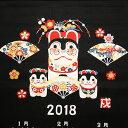 2018 干支かけ軸カレンダー 戊戌(つちのえいぬ)【配送:...