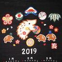干支かけ軸カレンダー 2019 己亥(つ...