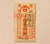 第9号的针头和针缝帘关节[メリケン針 九号【みすや針 お裁縫道具】【メール便対応商品】]