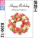 【バースデーカード】フラワー12誕生日カード まとめ買い 大量 割引 ギフト メッセージカード 可愛い 日本製 国産 豪華 おしゃれ 通販 【メール便対応商品】