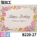 【バースデーカード】フラワー27誕生日カード まとめ買い 大量 割引 ギフト メッセージカード 可愛い 日本製 国産 豪華 おしゃれ 通販