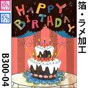 【バースデーカード】ケーキ04誕生日カード まとめ買い 大量...