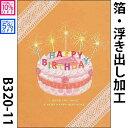 【バースデーカード】バースデーケーキ11誕生日カード まとめ...
