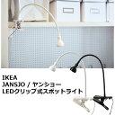 RoomClip商品情報 - ヤンショー LEDクリップ式スポットライト 【IKEA (イケア)】 (JANSJO)