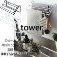 【タワー】 ウォール布巾ハンガー 横型 【yamazaki (山崎実業)】 日本 (tower) 【ふきん掛け】 タオルハンガー ふきんハンガー 布巾 吸盤 キッチンタオル