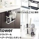 【 タワー 】 ドライヤー&ヘアーアイロンスタンド 【yamazaki (山崎実業)】 (tower)