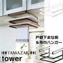 【 タワー 】 戸棚下まな板&布巾ハンガー 【yamazaki (山崎実業)】 (tower)