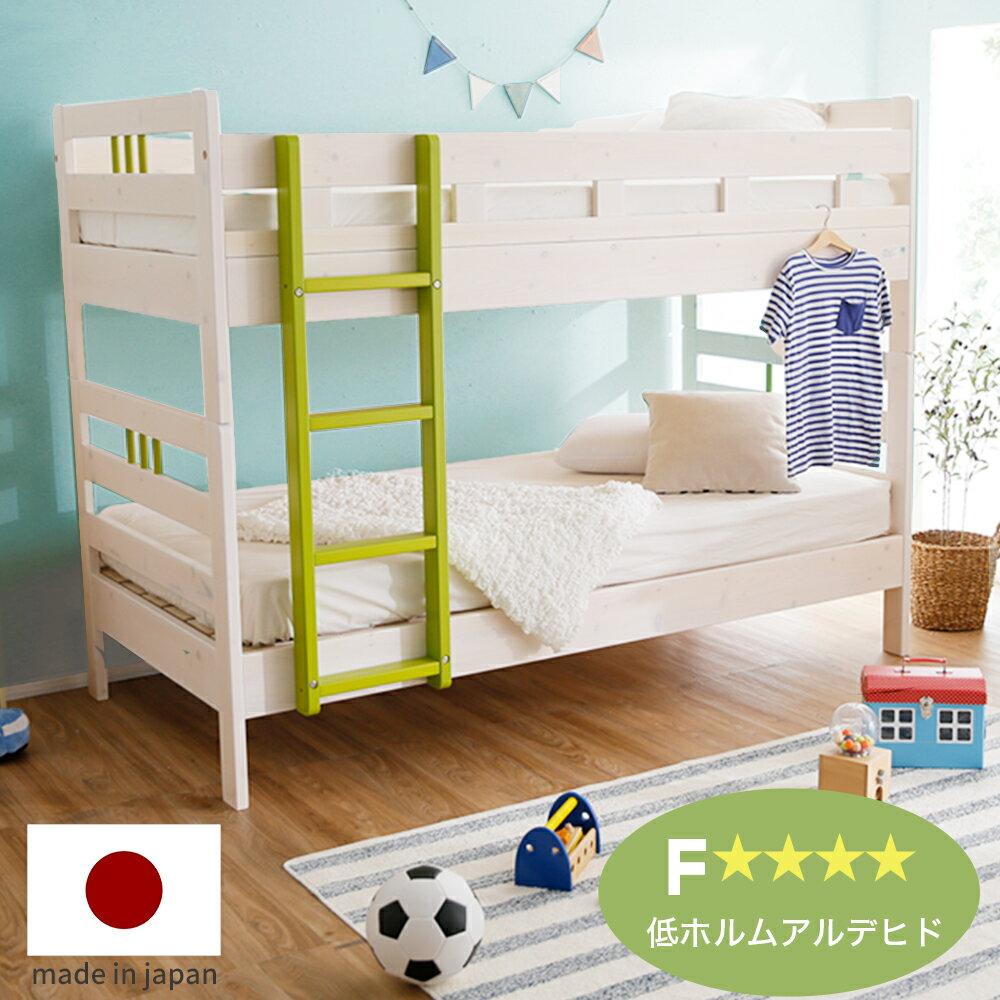 2段ベッド 二段ベッド SG SGマーク ベッド キッズベッド 子供用 大人用 キッズ シングルサイズ セパレート 木製 天然木 キッズ すのこベッド 白 ホワイト 国産 日本製 低ホルムアルデヒド 送料無料 送料込