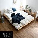 クーポンで2000円OFF 2/17 12:00〜2/18 12:59 ベッドフレーム ベッド ローベッド 無垢材 パイン ロータイプ 低いベッド モダン おしゃれ シンプル 高級感 木製ベッド ベット ダブル ダブルベッド フレームのみ 一人暮らし
